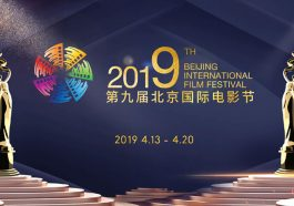 Beijing Uluslararasi Film Festivali