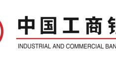 Çin Sanayi ve Ticaret Bankası'nın (ICBC) Türkiye Şubesi ödüllendirildi!